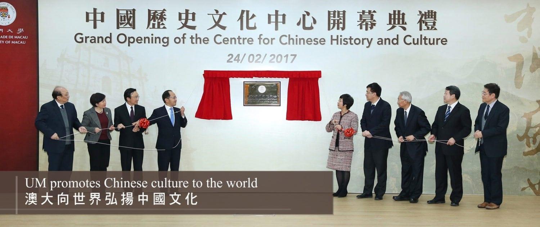 歡迎來到澳門大學中國歷史文化中心 Welcome to CCHC
